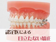 矯正認定医が歯並び矯正歯科治療