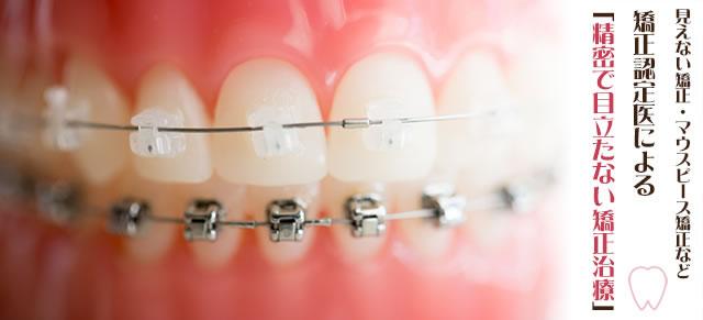 認定医による精密で目立たない矯正歯科治療