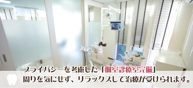 プライバシーを守る個室診療室