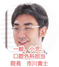 一般歯科、小児担当 院長 市川貴士